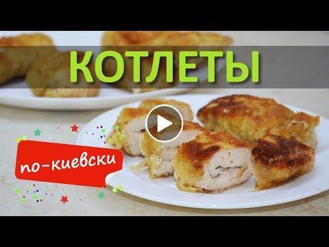 Котлеты по-киевски. Пошагово и быстро. Как приготовить?