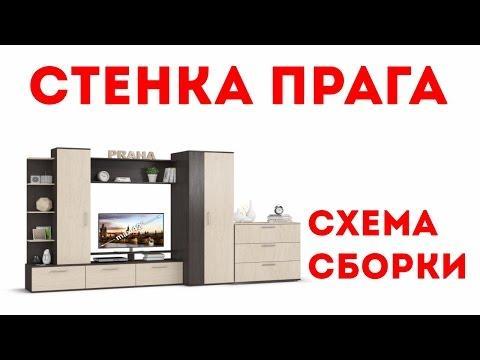 Как собрать стенку прага от Много мебели: схема сборки стенки Прага