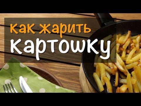 Как жарить картошку на сковороде правильно — полезные советы от WEBSPOON