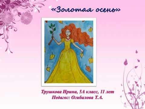Конкурс рисунков Золотая Осень 2017 г  Огибалова Т А