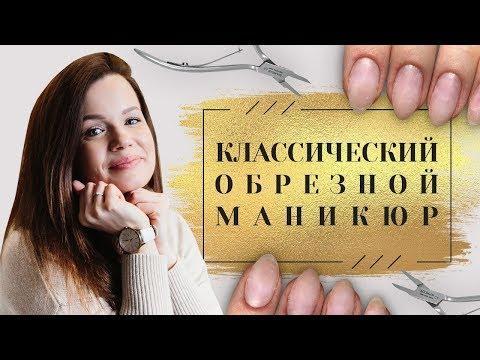 КЛАССИЧЕСКИЙ МАНИКЮР. Как сделать обрезной маникюр в домашних условиях. Сравнение кусачек 6+