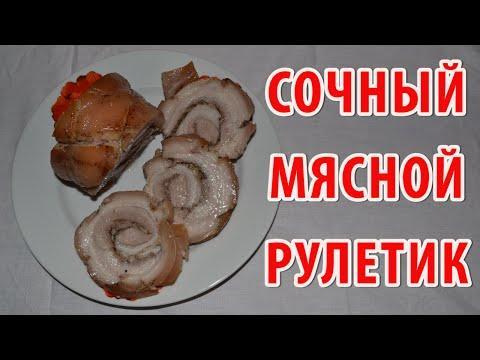 Мясной рулет из свинины в духовке | Простой рецепт, как приготовить рулет из свинины (грудинки).