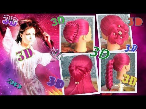 3D Прически пошагово / Коса 3D - Сердце из волос 3D - Цветок из волос 3D - Бант из волос 3D