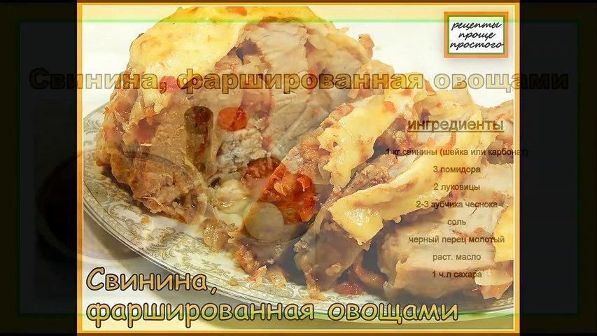 Свинина фаршированная овощами в фольге.Свинина запеченная в духовке