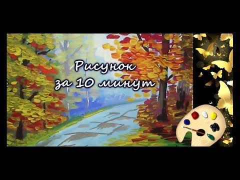 рисунок осени за 10 мин(гуашь)