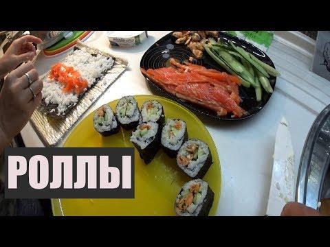 VLOG: ДОМАШНИЕ РОЛЛЫ! как приготовить суши/роллы в домашних условиях пошагово.3 ВИДА РОЛЛОВ ДОМА!