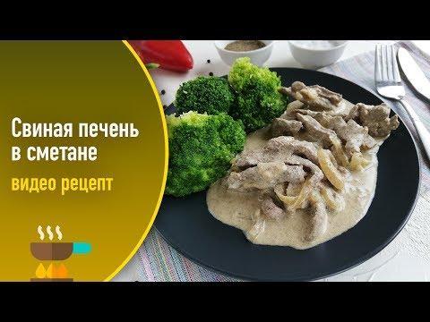 Свиная печень в сметане — видео рецепт