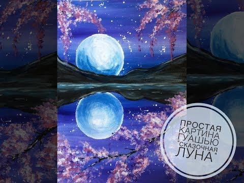 """""""Сказочная луна""""  очень простая картина гуашью для начинающих пошагово с помощью ватных палочек"""
