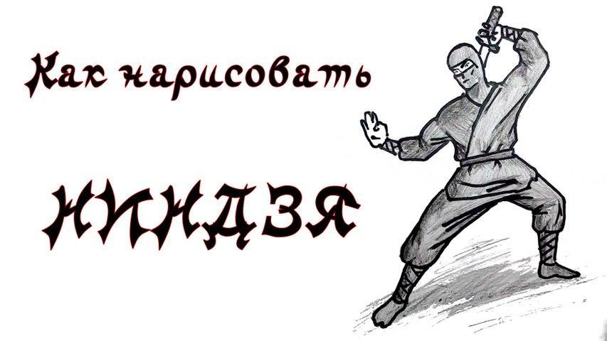 Как рисовать ниндзя. How to draw ninja