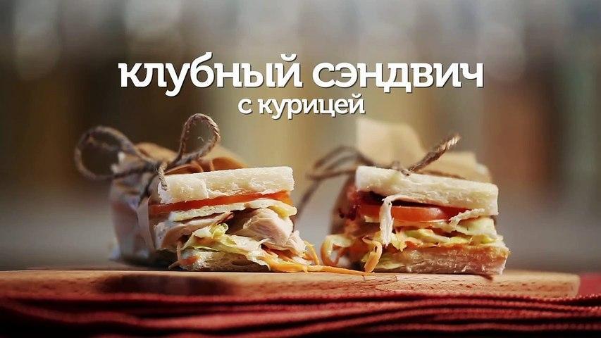 Самый вкусный сэндвич с курицей - видео рецепты [Patee. Рецепты]