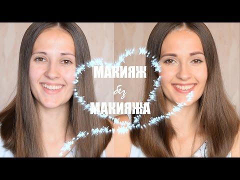 МАКИЯЖ БЕЗ МАКИЯЖА | NO MAKEUP makeup tutorial | УРОК МАКИЯЖА ПОШАГОВО