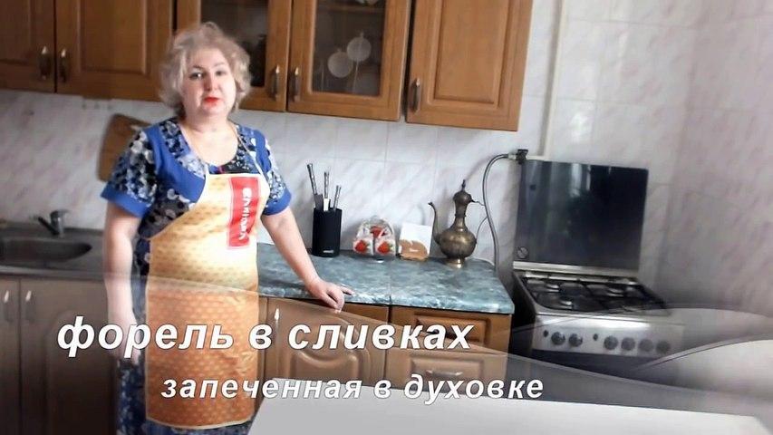 Красная Рыба Форель запечённая в фольге в духовке праздничный рецепт how to cook fish