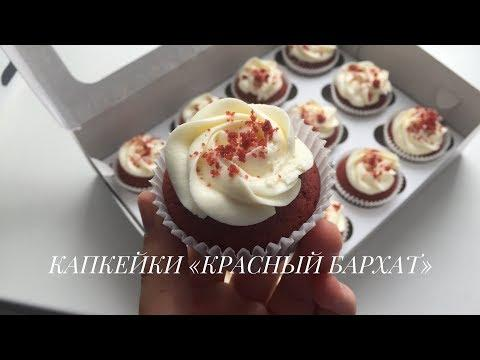 капкейки КРАСНЫЙ БАРХАТ самый легкий рецепт RED VELVET CUPCAKE
