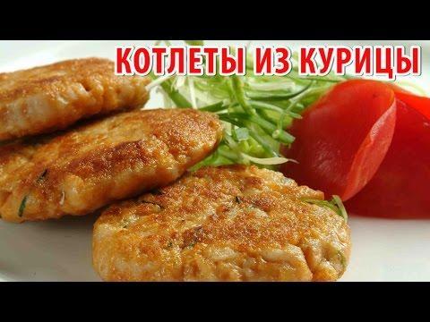 КУРИНЫЕ КОТЛЕТЫ (отличный рецепт). Рубленые котлеты из куриного филе. ПОЛЕЗНЫЕ СОВЕТЫ.