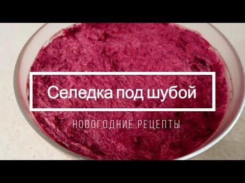 Селедка Под Шубой | Рецепты Салатов