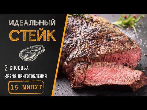 Стейк из говядины: Как правильно приготовить steak на сковороде гриль. Два способа прожарки.