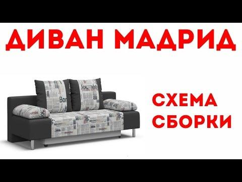 Как собрать диван Мадрид от Много мебели: схема сборки дивана Мадрид