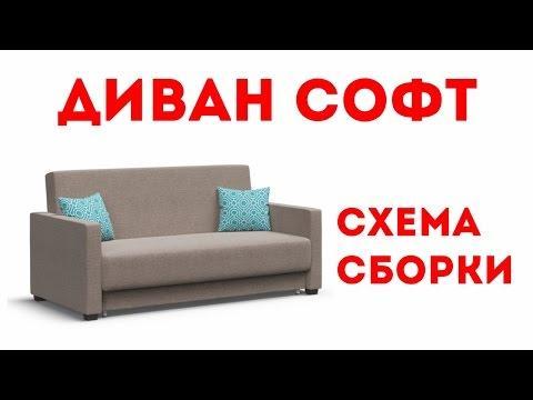 Как собрать диван Софт от Много мебели: схема сборки дивана Софт