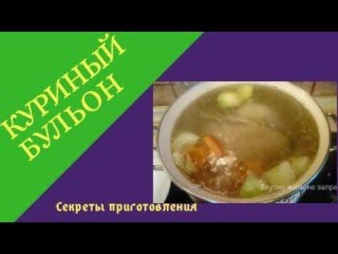 Куриный бульон секреты приготовления пошагово / chicken bouillon