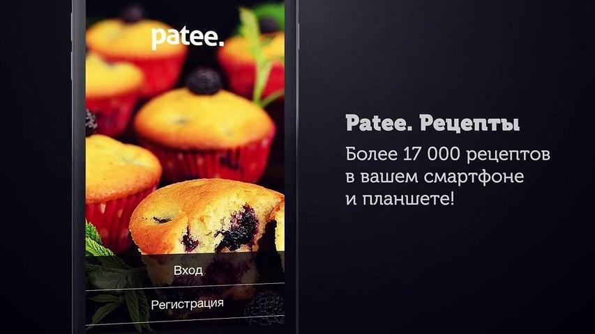 Кулинарное приложение Patee. Рецепты для iPhone, iPad и Android - видео рецепты [Patee. Рецепты]