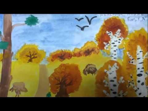 Конкурс рисунков Краски осени