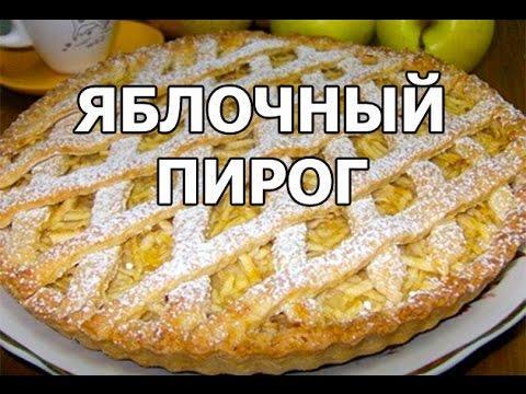 Яблочный пирог из слоеного теста от Ивана!