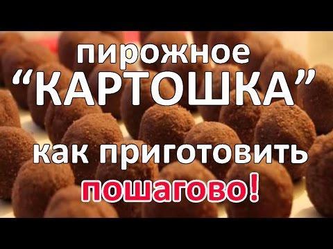 Пирожное картошка пошагово | Как приготовить пирожное картошка в домашних условиях