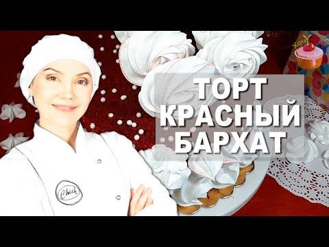 Он ТАЕТ ВО РТУ! Популярный Торт КРАСНЫЙ БАРХАТ ❤️ Рецепт торта красный бархат Бисквит красный бархат