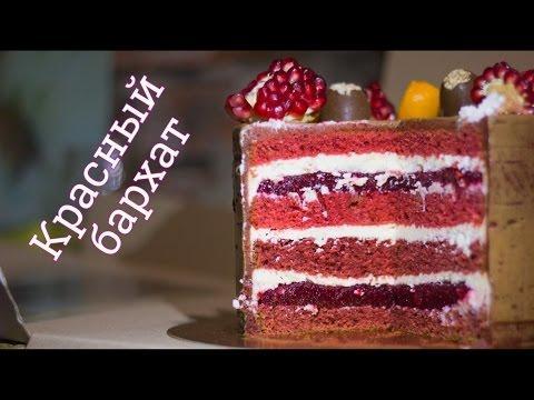 Торт Красный бархат с необычной начинкой. Бисквит и крем - очень простой рецепт.