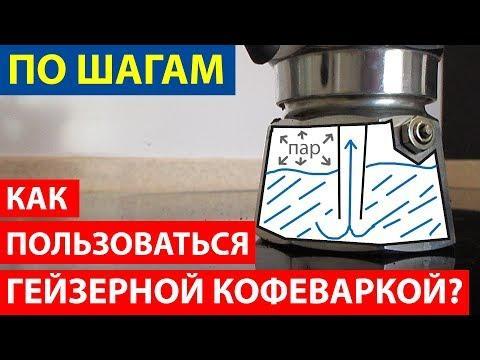 Как пользоваться гейзерной кофеваркой? Варим кофе пошагово!