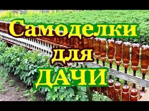 Полезные самоделки для дачи и сада своими руками / Do yourself in the garden / A - Video