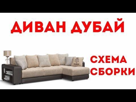 Как собрать диван Дубай от Много мебели: схема сборки дивана Дубай