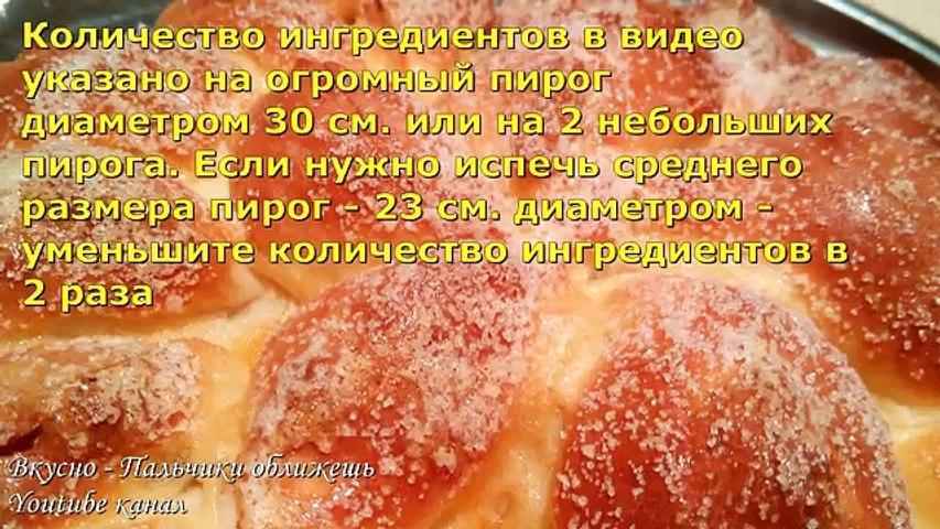 ОТРЫВНОЙ ПИРОГ С ЯБЛОКАМИ - НЕРЕАЛЬНО ВКУСНО!!!!!! Лучшее дрожжевое тесто