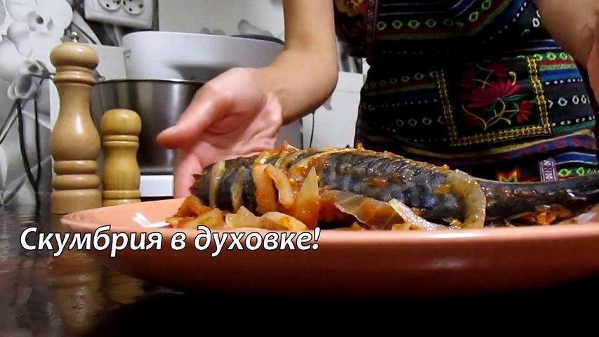 Скумбрия в духовке #Рецепты SMARTKoK