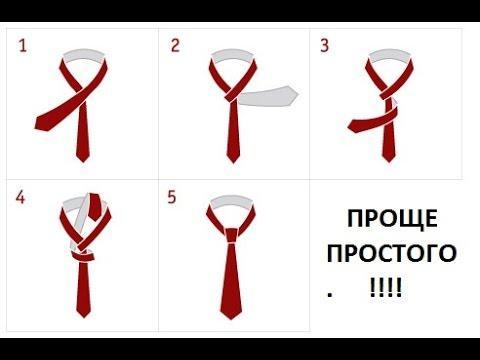 10 способов как завязать галстук: простой и классический узел, Виндзор и другое!