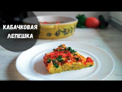 Кабачки в духовке с сыром / что приготовить из кабачков