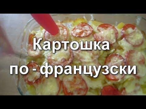 Мясо по-французски с картошкой как приготовить пошагово .видео -рецепт