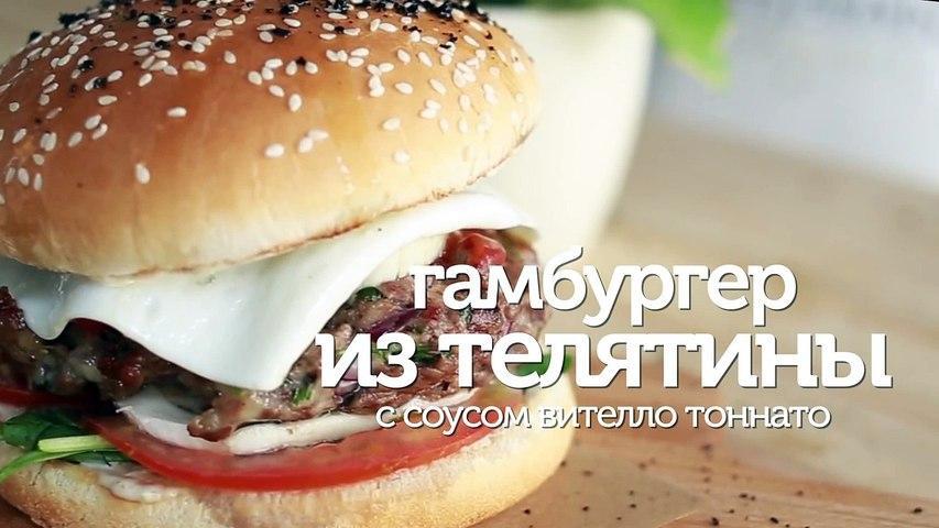Гамбургер из телятины с соусом вителло тоннато - видео рецепты [Patee. Рецепты]