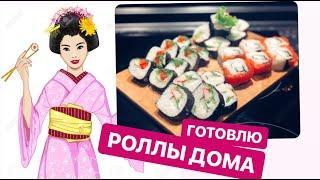 Роллы Готовлю роллы Роллы в домашних условиях Роллы дома суши суши роллы суши дома готовлю суши