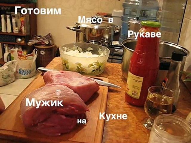 Мужик на кухне - Мясо в рукаве в духовке!!!