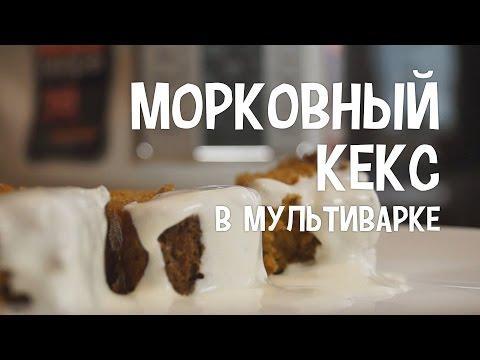 Морковный кекс в мультиварке. Как приготовить морковный кекс. #РецептМорковногоКекса