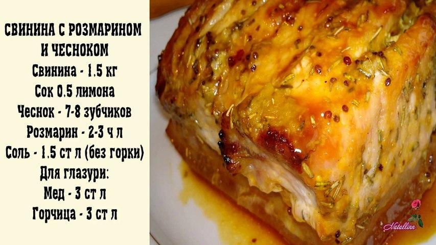 Свинина в духовке. Рецепт свинина в духовке. Праздничный рецепт свинины