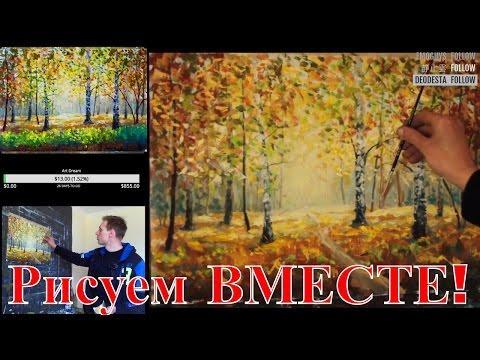 Пейзаж поэтапно для начинающих Ч.2 Рисуем Осенний пейзаж поэтапно для начинающих Landscape in stages
