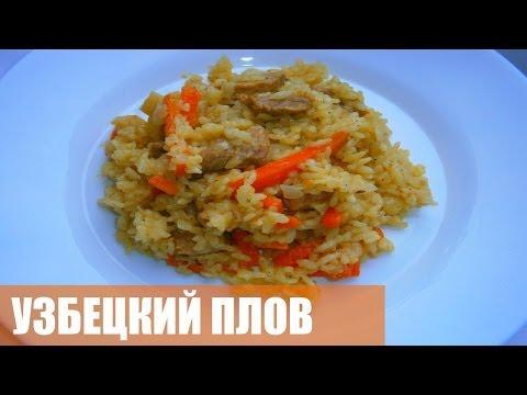 Плов рецепт пошагово. Узбекский плов