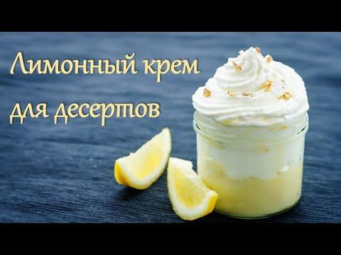 ЛИМОННЫЙ КУРД и КРЕМ из него | Восхитительный Рецепт для любого десерта