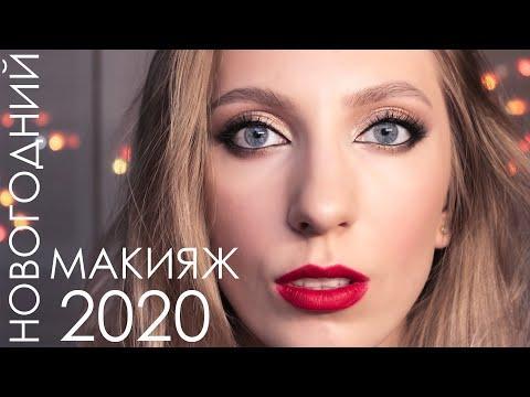 НОВОГОДНИЙ МАКИЯЖ| Макияж на Новый Год 2020 | Новогодний макияж 2020 пошагово (с красной помадой)