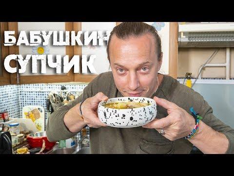 Суп с Галушками на ряженке.  Деревенская кухня. Куриный бульон.