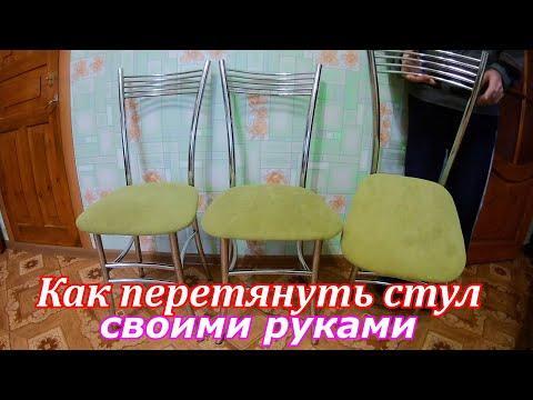 Как сделать сиденья стула мягкими.Как обновить старые стулья.Как перетянуть стул своими руками