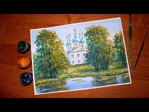 Как нарисовать ПОЭТАПНО пейзаж гуашью/Рисуем летний пейзаж с храмом