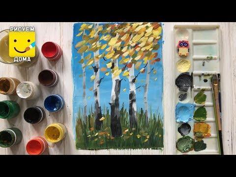 Как нарисовать осенний пейзаж - урок рисования. Дети рисуют осень, пейзаж поэтапно.